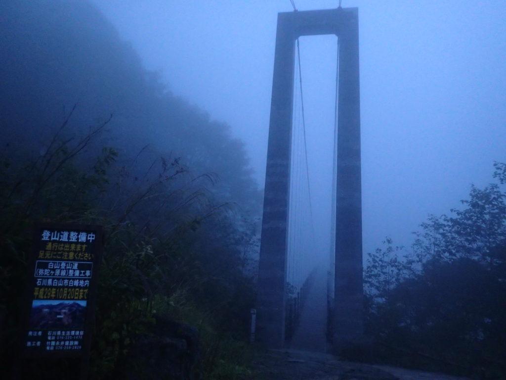 白山の砂防新道入口のつり橋
