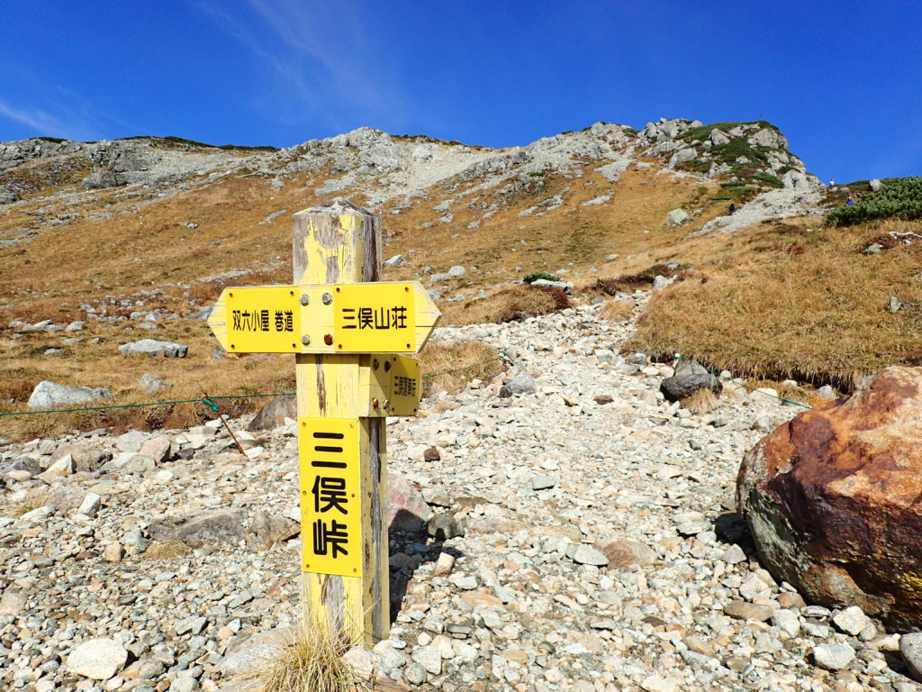 三俣蓮華岳山頂直下の三俣峠