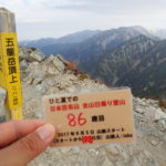 86座目 五竜岳(ごりゅうだけ) 日本百名山全山日帰り登山