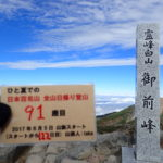 91座目 白山(はくさん) 日本百名山全山日帰り登山