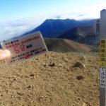 58座目 阿寒岳(あかんだけ) 日本百名山全山日帰り登山