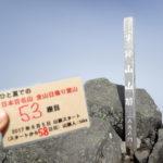 53座目 羊蹄山(ようていざん) 日本百名山全山日帰り登山