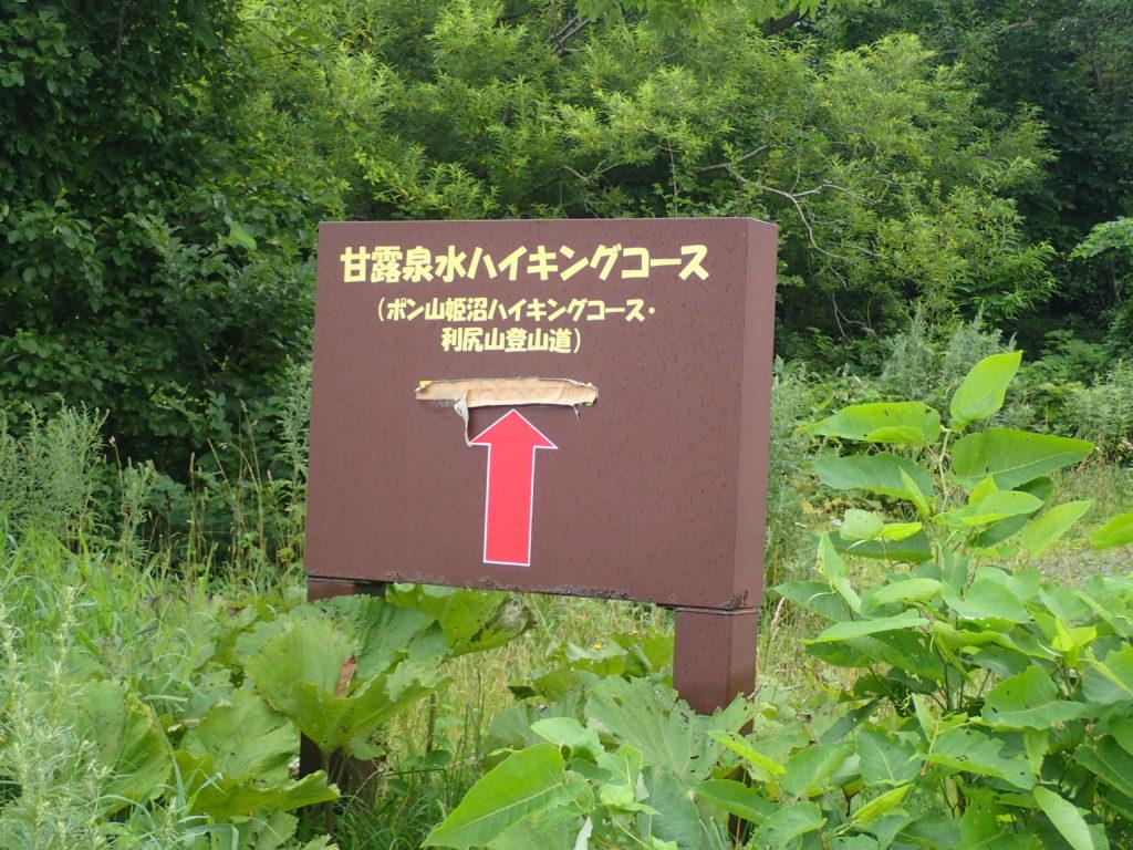 利尻山の甘露水ハイキングコース入口