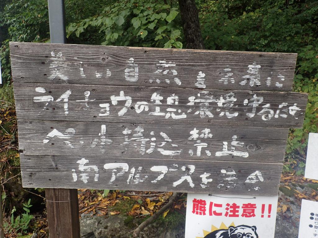 便ヶ島のペット持込禁止の看板