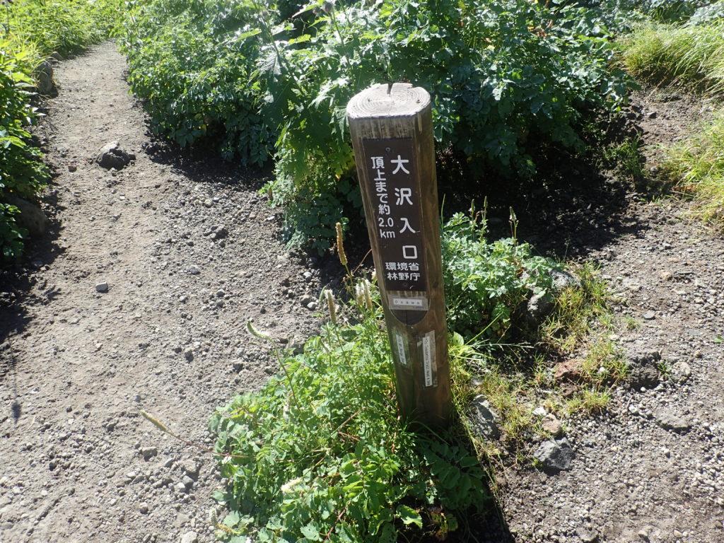 羅臼岳登山道の大沢入口の道標