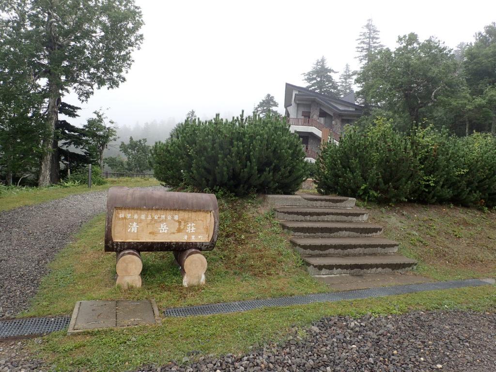 斜里岳登山口の清岳荘