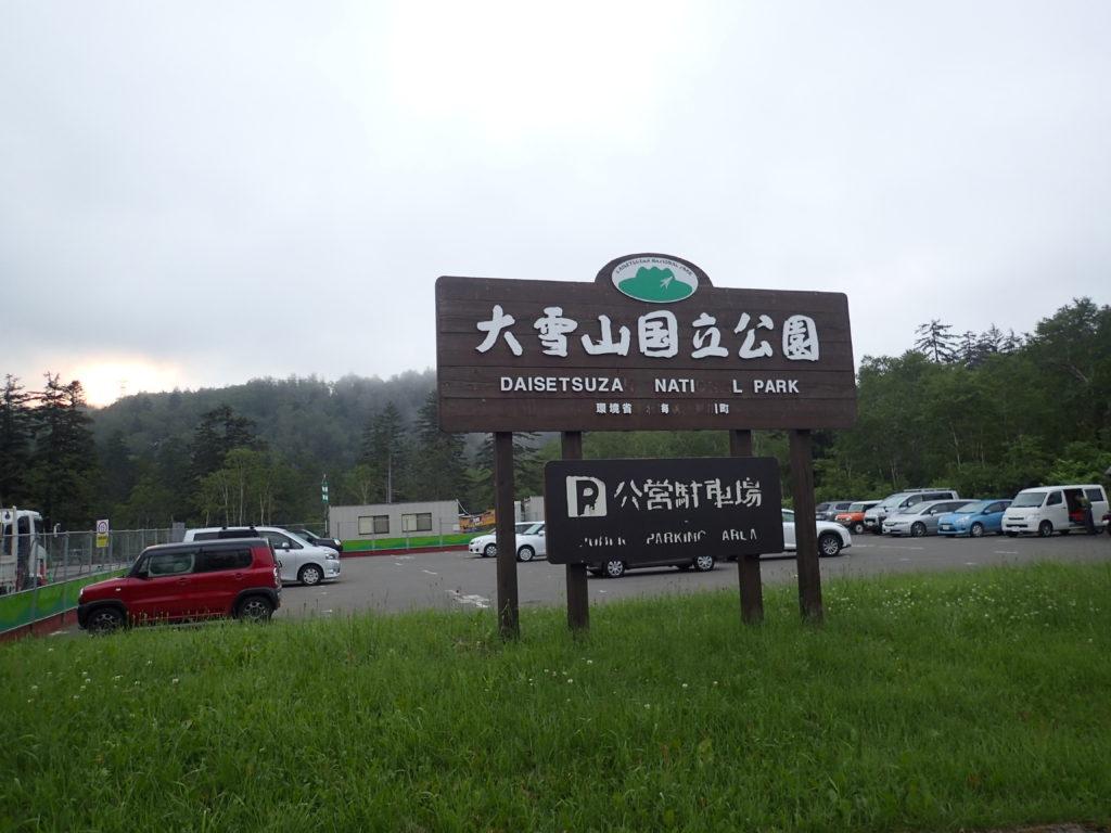 旭岳の大雪山国立公園の看板と公営駐車場