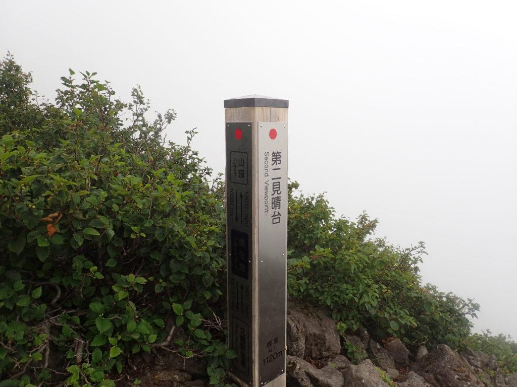 利尻山の鴛泊コース登山道の第二見晴台