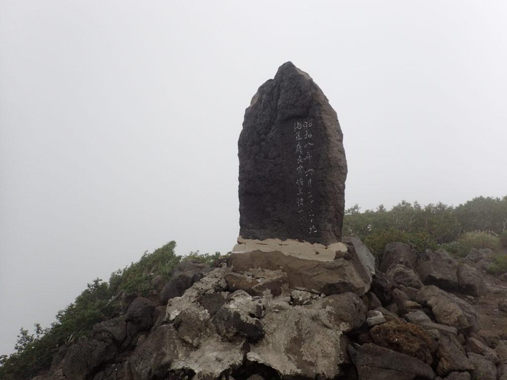 利尻山の鴛泊コース登山道8合目付近の石碑