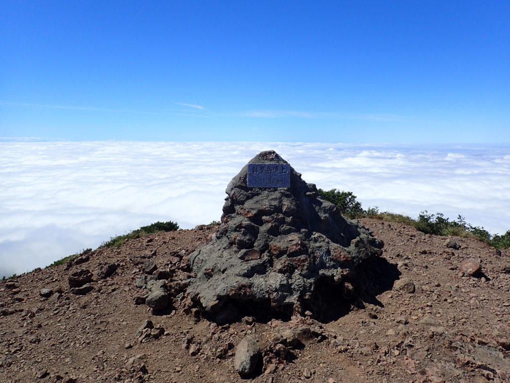 斜里岳山頂標と雲海