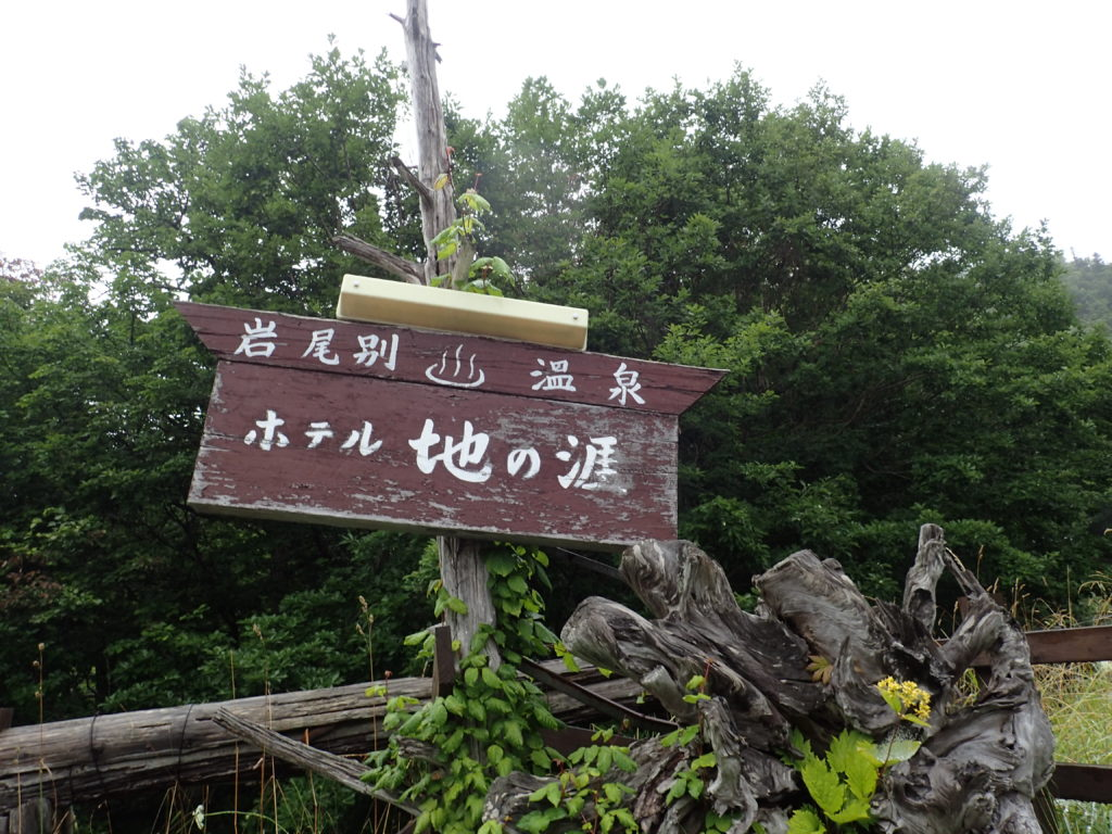 羅臼岳登山口の岩尾別温泉ホテル地の涯の看板