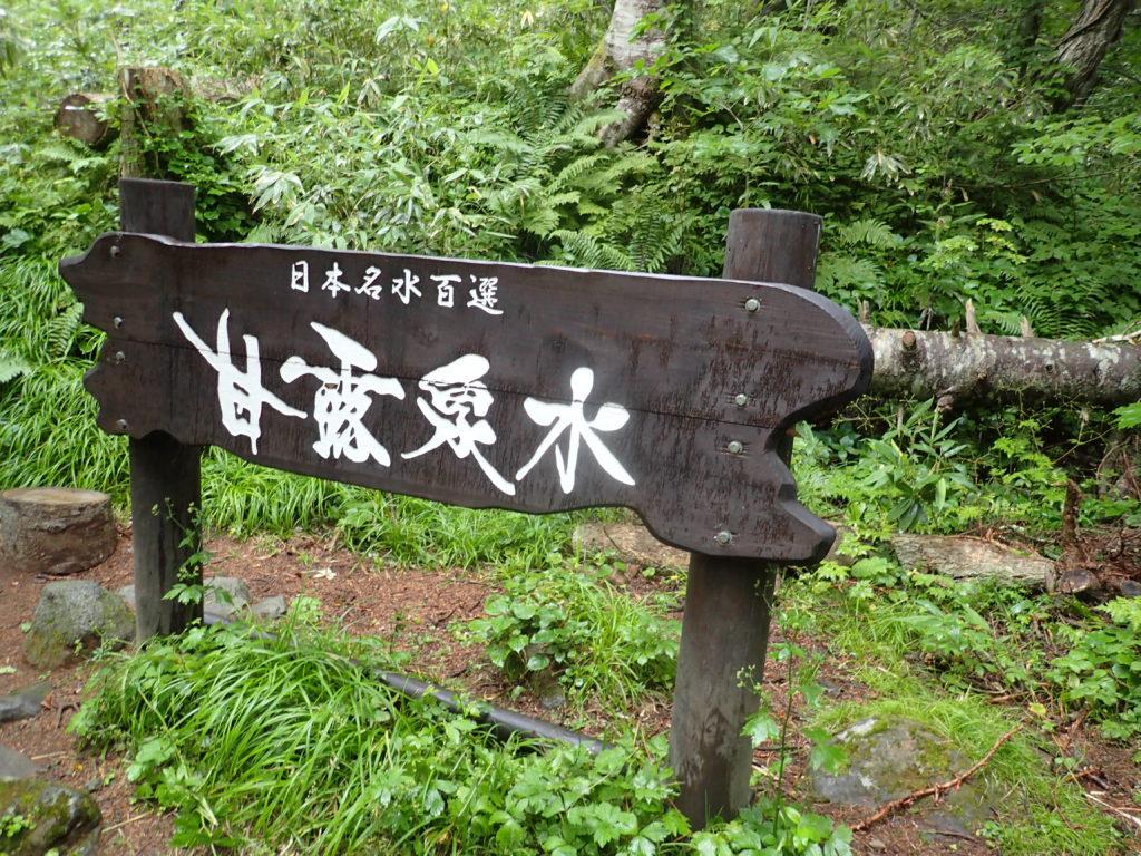 利尻山の日本名水百選の甘露泉水