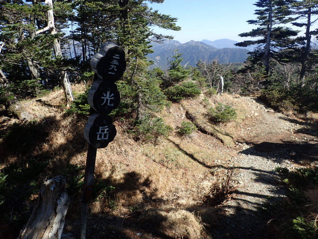 光岳の山頂標