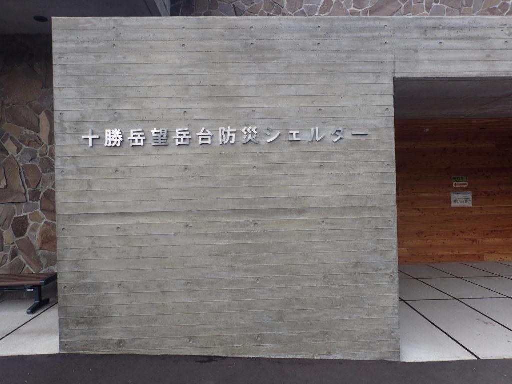 十勝岳望岳台防災シェルター