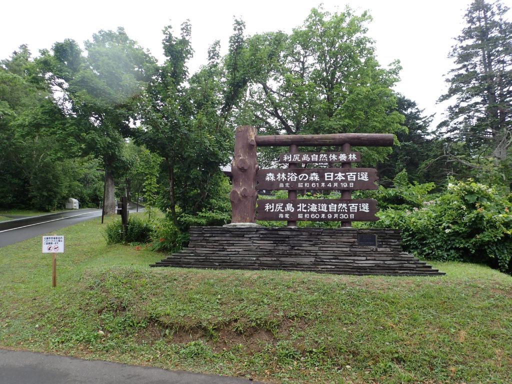 利尻島の利尻北麓野営場の入口