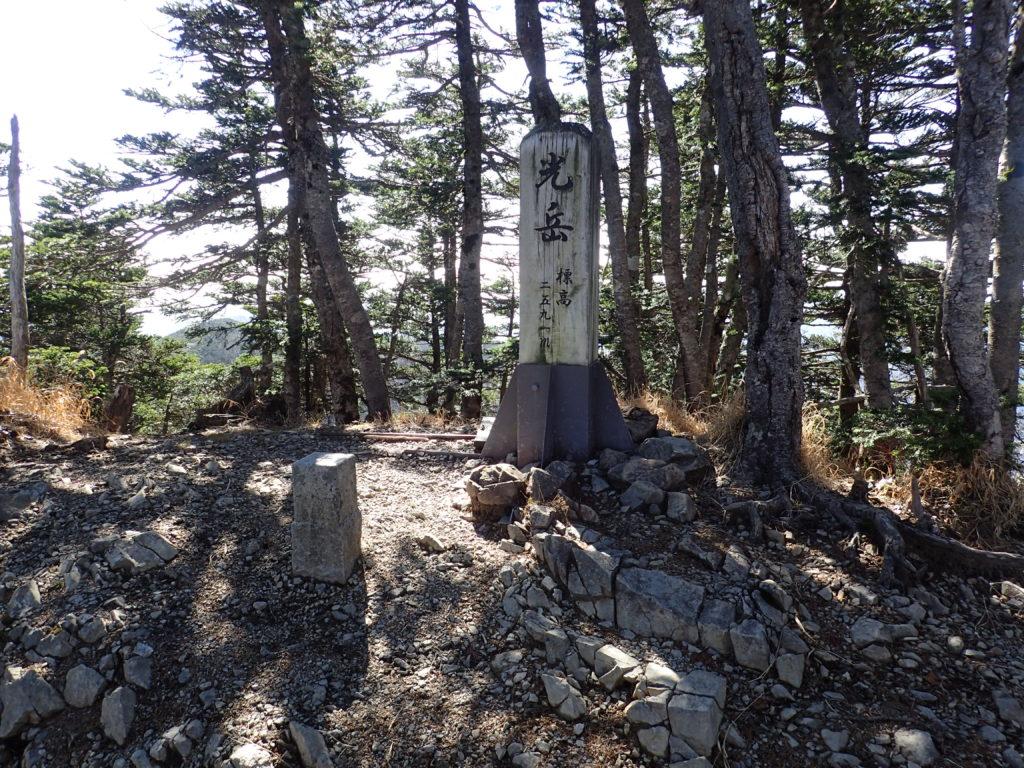 光岳の山頂標と三角点