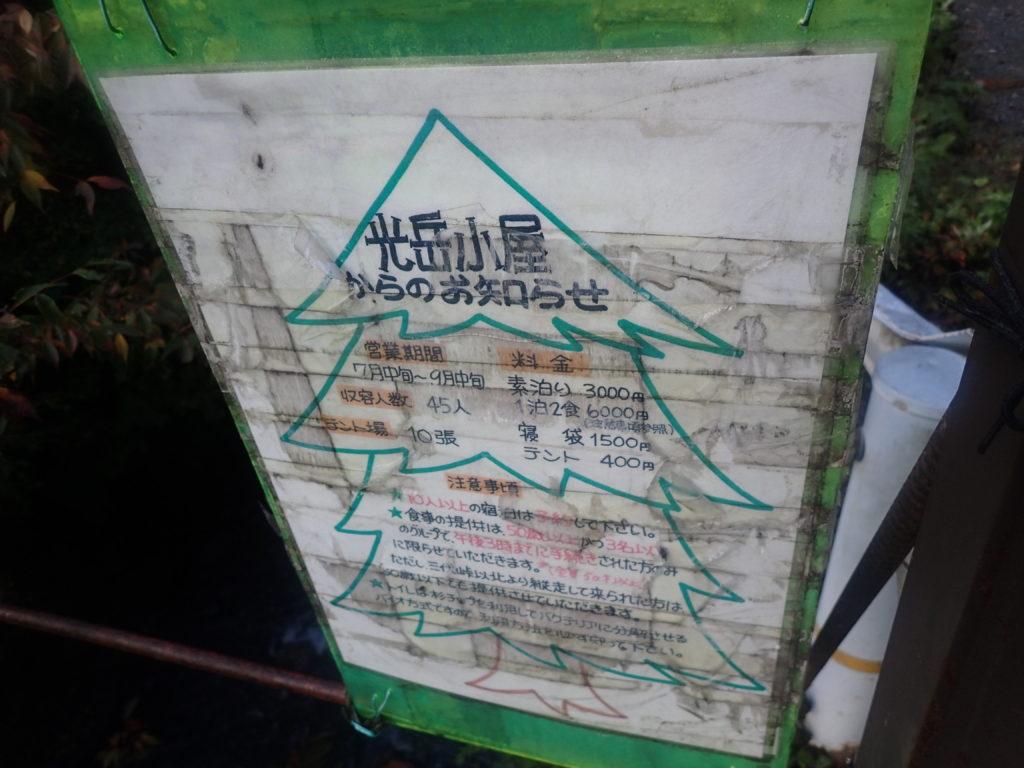 光岳小屋からのお知らせの看板