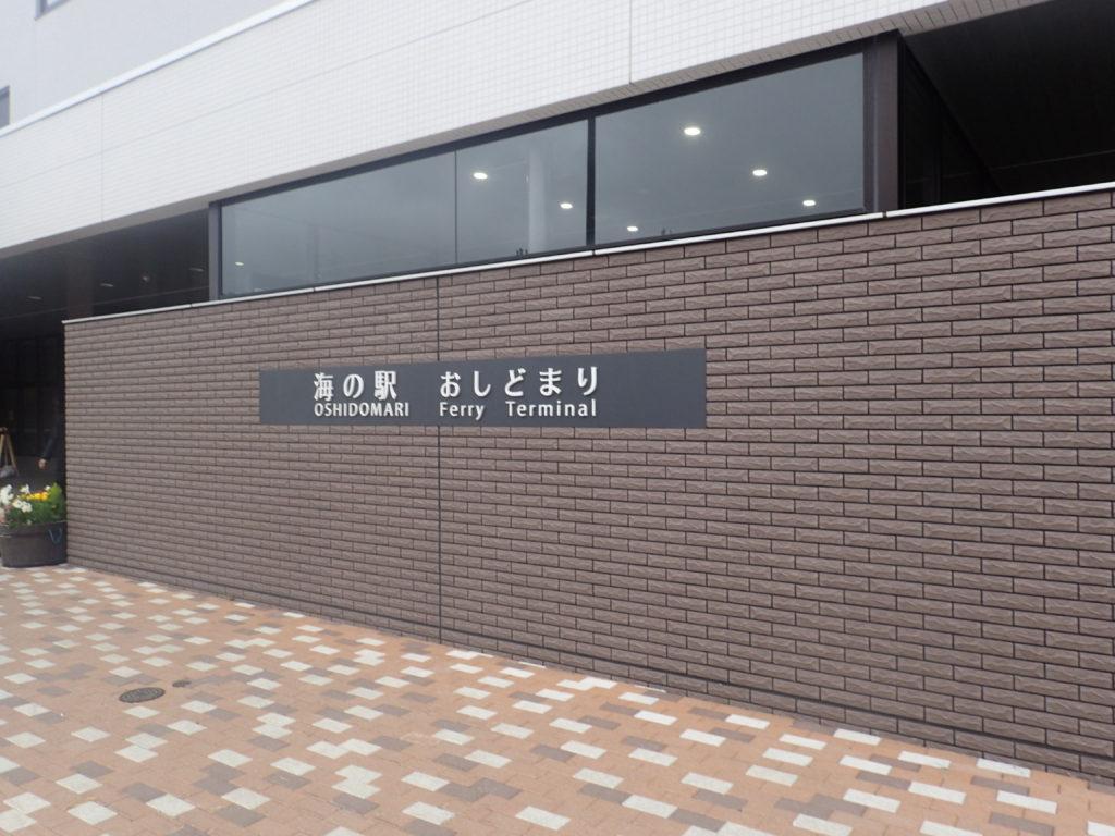 利尻島の海の駅おしどまり