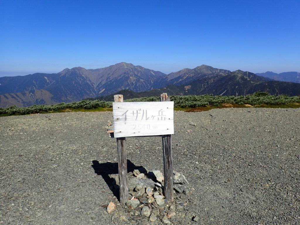 イザルヶ岳山頂看板と聖岳