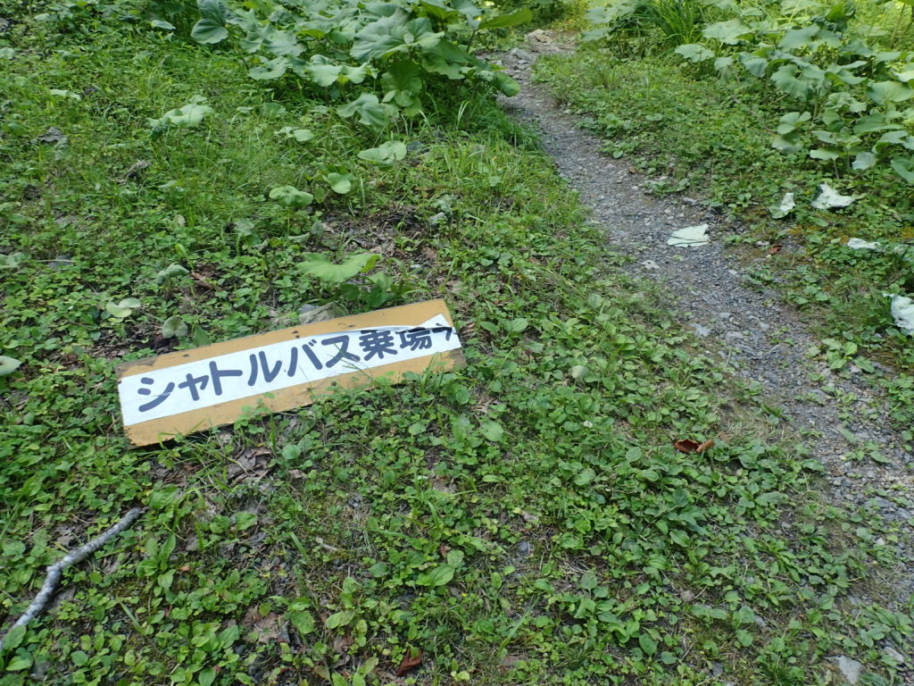 幌尻岳の振内ルートのシャトルバス乗場の看板