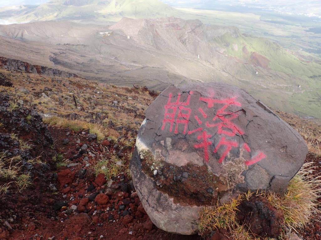 阿蘇山高岳の仙酔峡ルートの崩落危険のペンキ