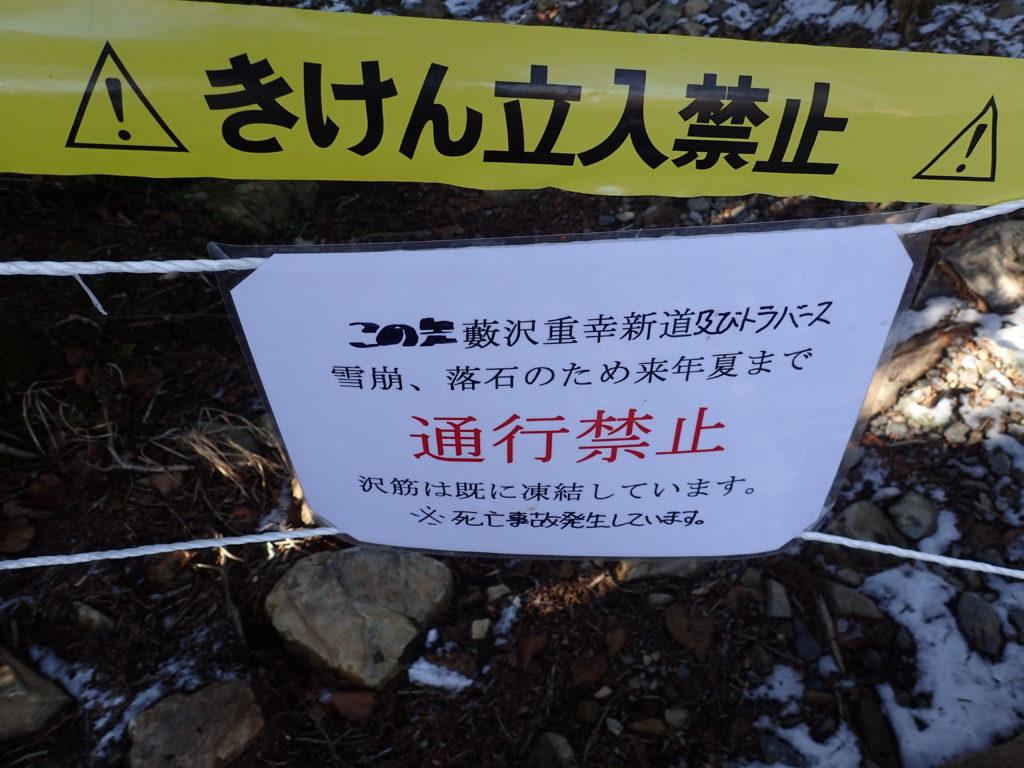 仙丈ヶ岳の藪沢重幸新道およびトラバースルートの通行禁止について