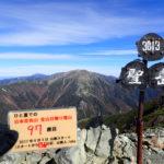 97座目 聖岳(ひじりだけ) 日本百名山全山日帰り登山