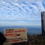 リトライの10座目 阿蘇山 日本百名山全山日帰り登山