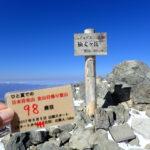 98座目 仙丈ヶ岳(せんじょうがたけ) 日本百名山全山日帰り登山