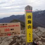 100座目 雨飾山(あまかざりやま) 日本百名山全山日帰り登山