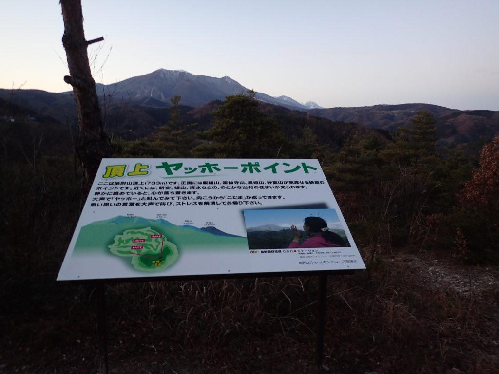 長野県長野市の地附山の頂上ヤッホーポイント