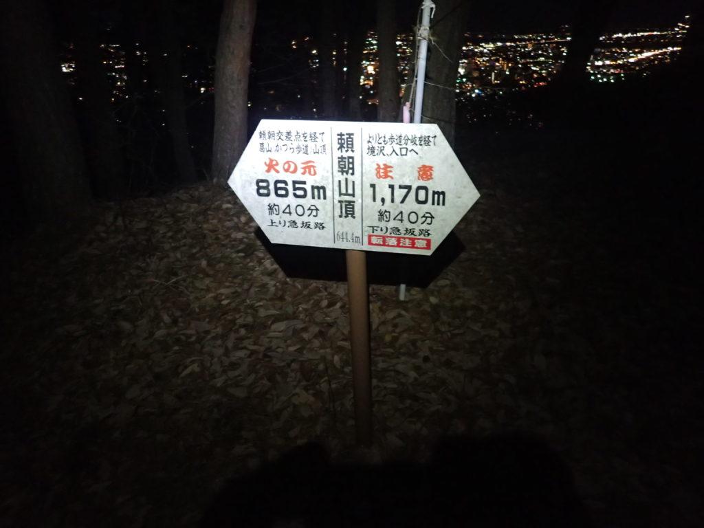 長野県長野市の頼朝山山頂
