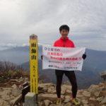 日本百名山全山日帰り登山(146日間で完登) <br>挑戦の概要について