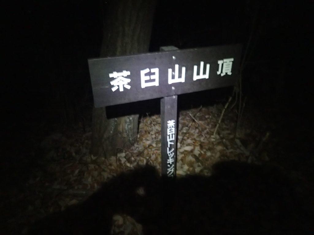 長野県長野市の茶臼山山頂