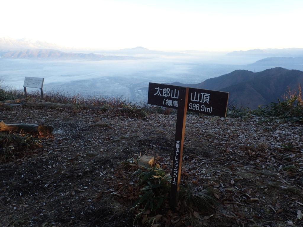 長野県長野市の太郎山山頂
