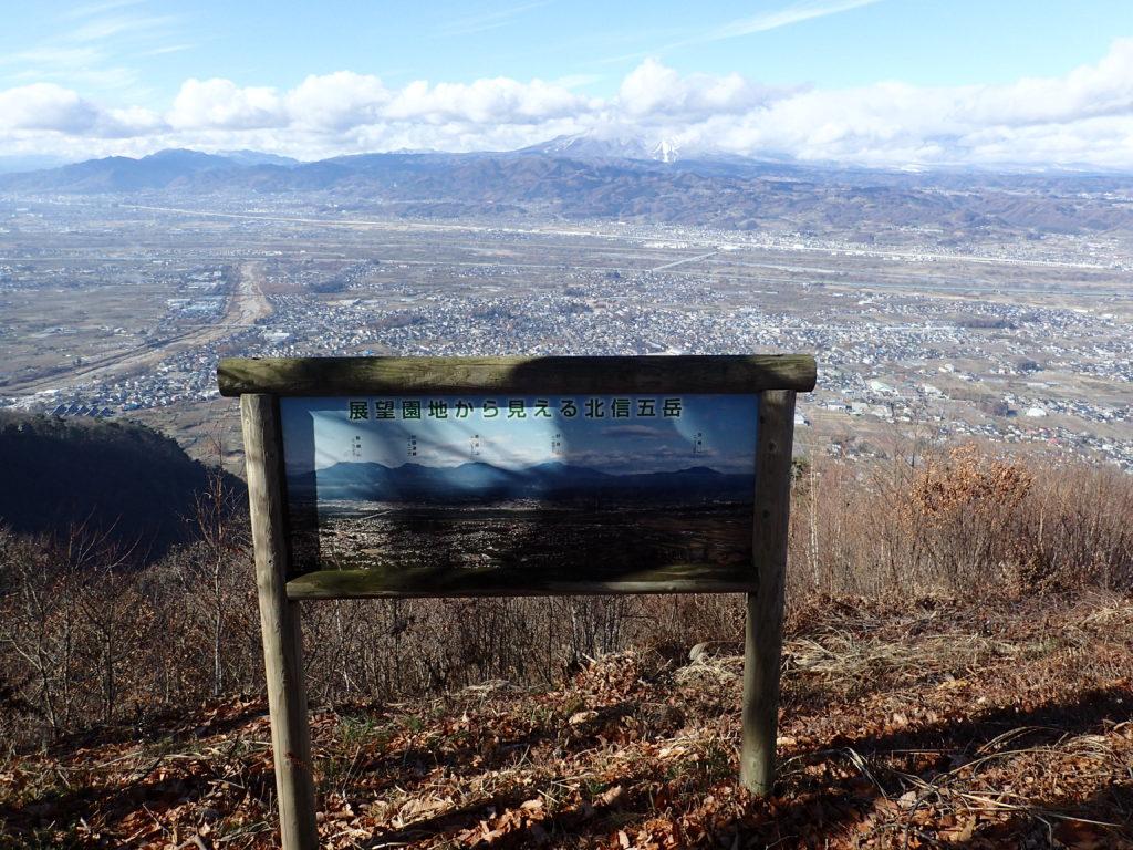 雁田山の展望園地から見える北信五岳