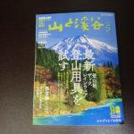 「山と渓谷」に日本百名山完登について掲載していただいたときの舞台裏