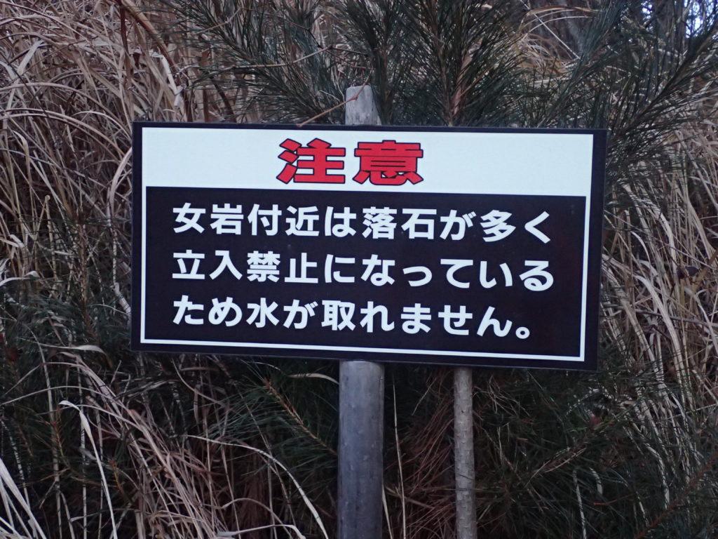 茅ヶ岳登山口の茅ヶ岳トレッキングマップの看板