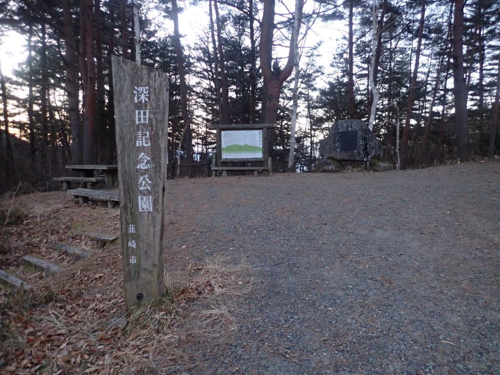 茅ヶ岳の深田記念公園
