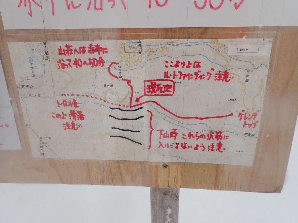 冬の乗鞍岳へ登るルートを説明した看板