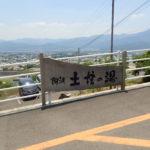 日本百名山全山日帰り登山(146日間で完登) <br>登山後の入浴について
