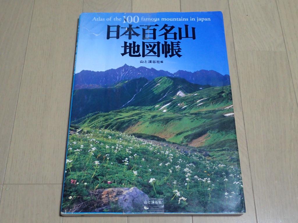 山と渓谷社の日本百名山地図帳