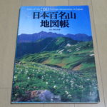 日本百名山全山日帰り登山(146日間で完登) <br>100座を登った順番と経路について