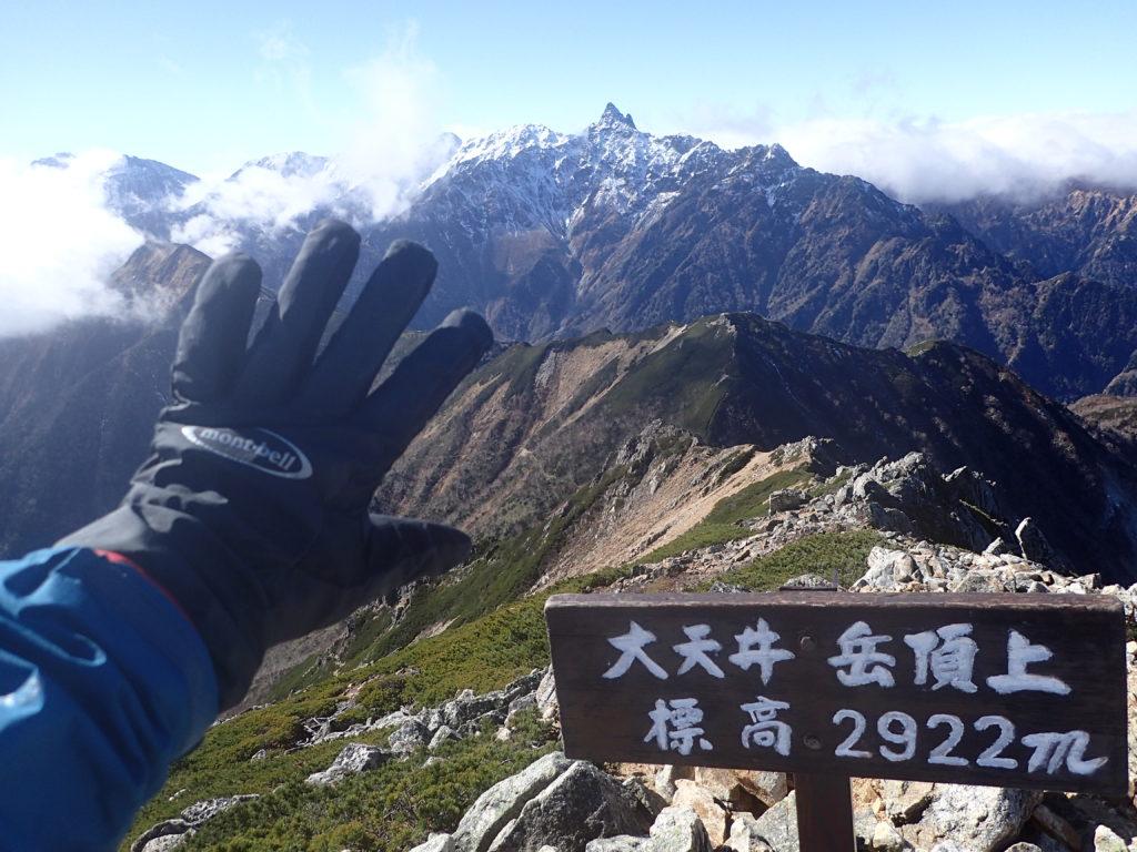 大天井岳山頂で槍ヶ岳を背景にモンベルの登山用グローブであるサンダーパスグローブの記念撮影