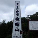 箱根外輪1周に挑戦するも海賊船でエスケープ(2018年6月9日)