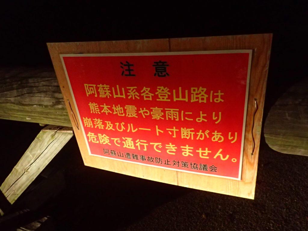 夜明け前の仙酔峡ルートをブラックダイヤモンドの登山用ヘッドライトであるストームの灯りで阿蘇山を目指す