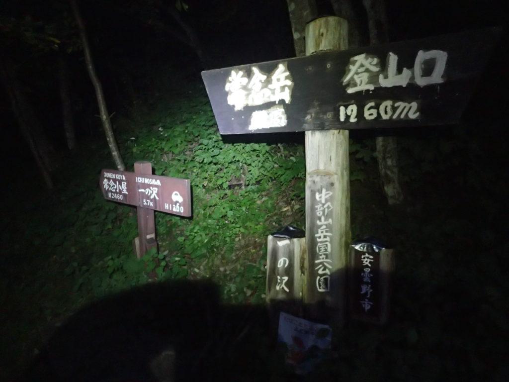 夜明け前で暗闇の一ノ沢登山口をブラックダイヤモンドのヘッドライトであるストームの灯りで常念岳に向け登山開始。