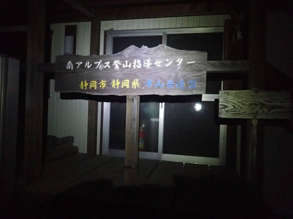 暗闇の畑薙ダムから、ブラックダイヤモンドの登山用ヘッドライトであるストームの灯りで赤石岳・悪沢岳に向けて登山を開始