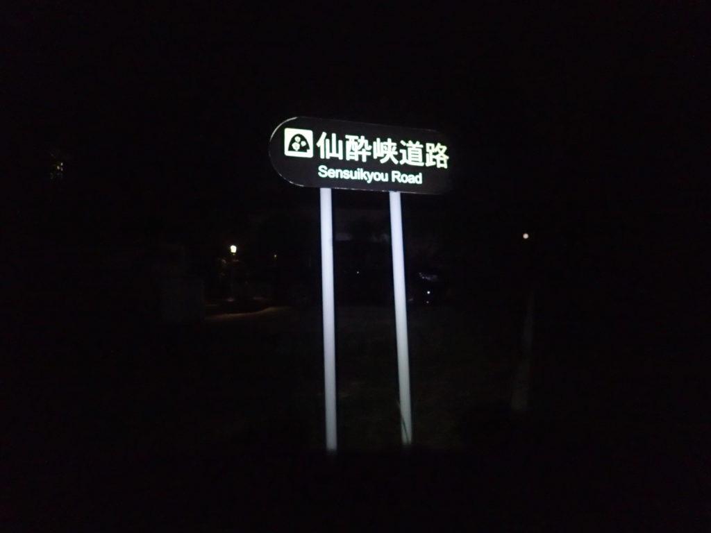 暗闇の仙酔峡道路をブラックダイヤモンドの登山用ヘッドライトであるストームの灯りで阿蘇山へ向け進む