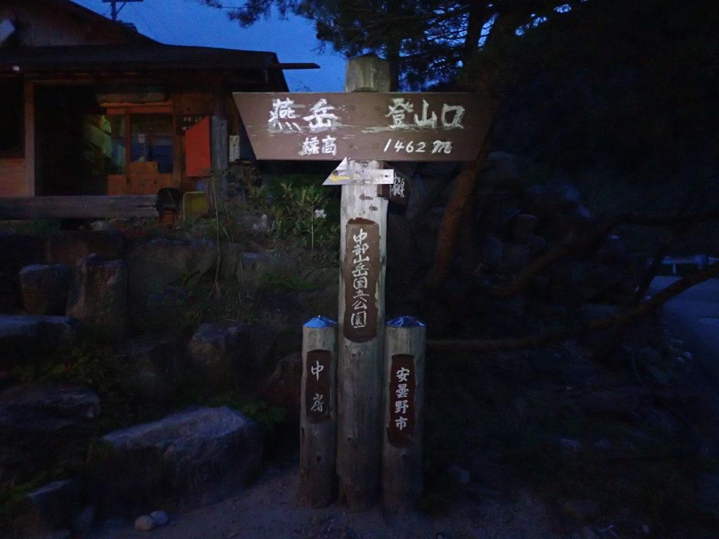 夜明け前の燕岳登山口をブラックダイヤモンドの登山用ヘッドライトであるストームの灯りで合戦尾根へと進む